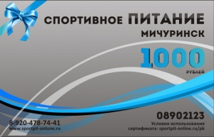 СПМ Подарочный сертификат 1000 руб.