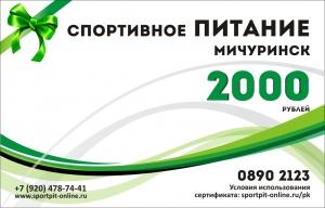 Под. сертификат 2000 руб.