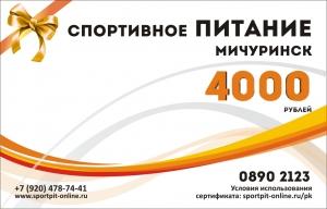 СПМ Подарочный сертификат 4000 руб.