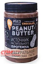 ToBe.Well Арахисовая паста Шоколадная 750 гр